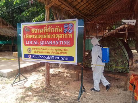 องค์การบริหารส่วนตำบลละหานทรายดำเนินการฉีดพ่นน้ำยาฆ่าเชื้อ วันที