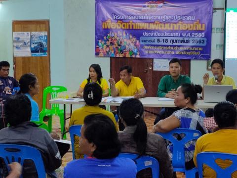 โครงการอบรมให้ความรู้และประชาคมเพื่อจัดทำแผนพัฒนาท้องถิ่น