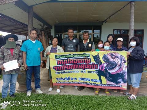 โครงการสัตว์ปลอดโรค คนปลอดภัย จากโรคพิษสุนัขบ้า 63